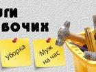 Фото в Компьютеры Ремонт компьютеров, ноутбуков, планшетов Любые работы, не требующие определенной квалификации: в Томске 0