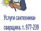 Фото в   Услуги сантехника-сварщика.   Выполню любые в Томске 0