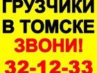 Фото в Образование Курсовые, дипломные работы Услуги грузчиков дёшево, 220 руб. /час  Грузчики в Томске 220