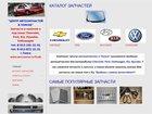 Изображение в   Запчасти для Шевроле Ланос Chevrolet Lanos в Томске 0