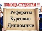 Изображение в Прочее,  разное Разное Выполнение контрольных, курсовых и дипломных в Томске 0