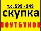Новое фото  Скупка Ноутбуков в Томске 33404416 в Томске