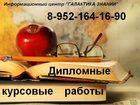 Увидеть фото Курсовые, дипломные работы Магистерские диссертации, дипломные, курсовые, контрольные работы, рефераты 33414479 в Томске