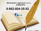 Новое изображение Курсовые, дипломные работы Дипломные, курсовые, контрольные, рефераты 33554528 в Томске