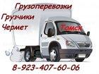Изображение в Авто Транспорт, грузоперевозки любые грузоперевозки - квартирные, дачные в Томске 300