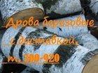Свежее фотографию  Продам дрова березовые с доставкой 33840231 в Томске