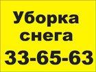 Изображение в Строительство и ремонт Строительные материалы Оперативно и качественно вывезем снег с вашей в Томске 2200