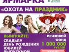 Просмотреть изображение  Городская праздничная ярмарка «ОХОТА НА ПРАЗДНИК» 34544903 в Томске
