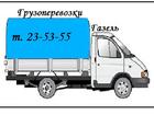 Новое фотографию Транспорт, грузоперевозки Грузоперевозки 34620533 в Томске