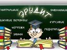 Увидеть изображение  Курсовые, дипломные, контрольные, задачи, рефераты, он-лайн экзамены, 34662654 в Томске