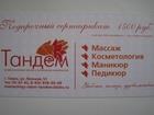 Свежее фото Прием у специалиста Подарочные сертификаты на массаж 34749986 в Томске