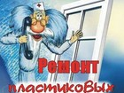 Фотография в   Регулировка и ремонт пластиковых окон.   в Томске 300
