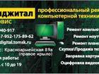 Увидеть изображение Ремонт компьютеров, ноутбуков, планшетов Ремонт компьютеров 34938101 в Томске