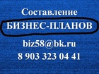 Изображение в Продажа и Покупка бизнеса Готовые бизнес-планы Разработка бизнес-проектов (ТЭО и срочные в Томске 0
