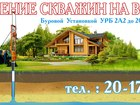 Увидеть foto Сантехника (услуги) Бурение Скважин на Воду 37237969 в Томске