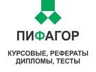 Скачать бесплатно фотографию Курсовые, дипломные работы Курсовые работы, ИДЗ, рефераты, дипломы, контрольные 37351236 в Томске