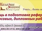 Скачать изображение Курсовые, дипломные работы Курсовые, дипломные, контрольные, эссе 38814156 в Томске