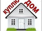 Скачать бесплатно foto Продажа домов Куплю или обменяю недвижимость 39128620 в Томске