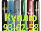 Новое фото Разное Постоянно покупаем баллоны любого объёма 40634534 в Томске