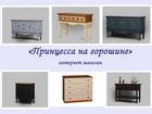 Скачать бесплатно foto Детская мебель Комоды в спальню, гостиную 59356776 в Томске