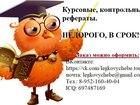 Скачать изображение  дипломные, курсовые, контрольные работы, рефераты, ИДЗ и другие работы 68009907 в Томске