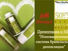 Просмотреть изображение Курсы, тренинги, семинары 28 Января 2019 г, , презентация и мастер-класс SKIN'S 68687287 в Томске