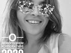 Свежее foto  Новый Год ,Новогодние корпоративы в Томске 2020 71084329 в Томске