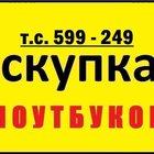 Скупка Ноутбуков в Томске