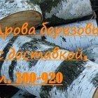 Продам дрова березовые с доставкой