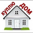 Куплю или обменяю недвижимость
