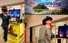 VR Party Виртуальная реальность в Томске