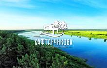 Продам участок в коттеджном городке Кафтанчиково