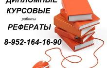 Курсовые, дипломные и рефераты без посредников