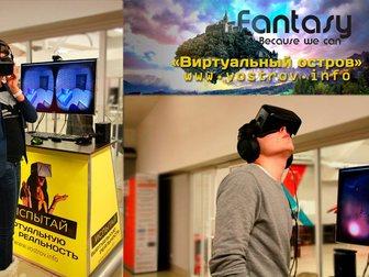 Скачать фотографию Развлекательные центры VR Party Виртуальная реальность в Томске 33646572 в Томске