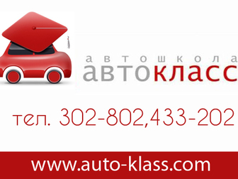 Смотреть изображение Курсы, тренинги, семинары БЕСПЛАТНОЕ теоретическое обучение в автошколе Авто-Класс 35780192 в Томске