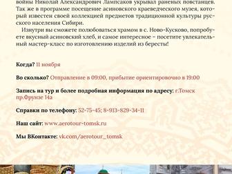 Скачать фотографию Туры, путевки Тур выходного дня 11, 11 В гости в край бересты 68300862 в Томске