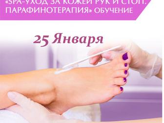 Скачать бесплатно изображение Курсы, тренинги, семинары 25 Января 2019 г, , SPA-шугаринг и парафинотерапия 68687274 в Томске