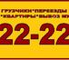Фотография в Авто Транспорт, грузоперевозки ГРУЗЧИКИ ТОМСК. СЛУЖБА ЗАКАЗА ГРУЗЧИКОВ 83822 в Томске 300