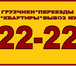 Foto в Авто Транспорт, грузоперевозки ГРУЗЧИКИ ТОМСК. СЛУЖБА ЗАКАЗА ГРУЗЧИКОВ 83822 в Томске 300