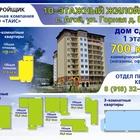 Квартиры в Новостройке