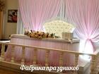 Скачать фотографию Организация праздников Оформление свадеб Туймазы 32369582 в Туймазах