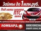 Скачать изображение Разные услуги Автоломбард 34296158 в Туймазах