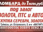 Изображение в Услуги компаний и частных лиц Разные услуги - Займы под залог золота и серебра в г. Туймазы в Туймазах 0