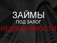 Займы под залог - Займы под залог жилой и коммерческой недвижимости в г. Туймазы