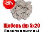 Свежее foto Строительные материалы Продам крупную гранитную щебень, Недорого+доставка 31335828 в Туле