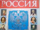 Скачать бесплатно foto Книги Книга Россия подарочный экземпляр 34721948 в Туле