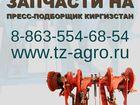Изображение в   Пресс подборщики киргизстан и запчасти предлагает в Туле 34658