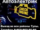 Скачать фото  Автоэлектрик диагност с выездом 89509034540, Диагностика авто с выездом 39074645 в Туле