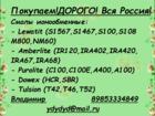 Смотреть фото Разное Покупаю Ионообменную смолу 39474572 в Туле