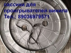 Свежее foto  пассик для проигрывателя винила vestax bdt-2500 59931123 в Туле
